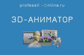 Обзор профессии 3D-аниматор