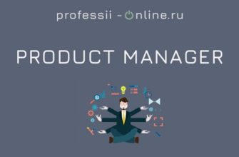 Обзор профессии Product manager