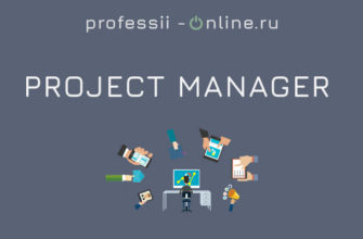 Профессия Project manager