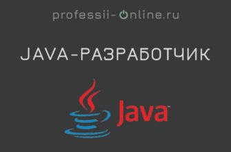 Профессия java разработчик (программист)
